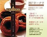 【ポイント10倍】神戸ドーナツ 50個入り(4風味からお選び下さい)