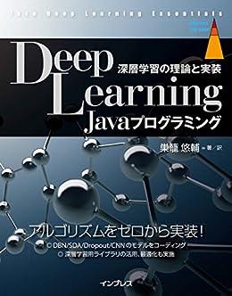 [巣籠 悠輔]のDeep Learning Javaプログラミング 深層学習の理論と実装 impress top gearシリーズ