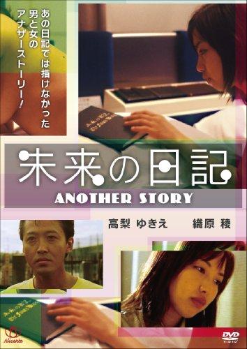 未来の日記 [DVD]