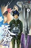天神─TENJIN─ 3 (ジャンプコミックス)
