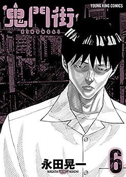 [永田晃一]の鬼門街(6) (ヤングキングコミックス)