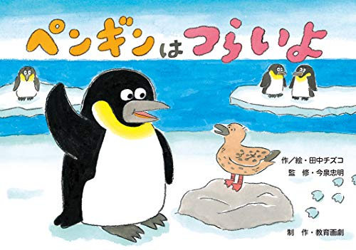 ペンギンはつらいよ (「くすっ」「へん?」どうぶつの生態かみしばい)