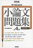大学入試小論文問題集(全4巻セット) 2017年度 (河合塾シリーズ)