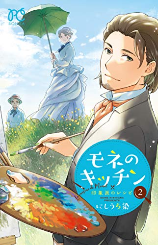 モネのキッチン 印象派のレシピ(2) (ボニータ・コミックス)の詳細を見る