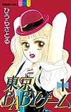 東京BABYゲーム(1) (別冊フレンドコミックス)