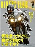 RIDERS CLUB (ライダースクラブ)2019年6月号 No.542[雑誌]