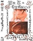麒麟堂 笠木忍の自主規制ビデオ(DVD)[KI]DJIH-02