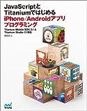 JavaScriptとTitaniumではじめる iPhone/Androidアプリプログラミング 【Titanium Mobile SDK 2.1 & Titanium Studio 2.1 対応】