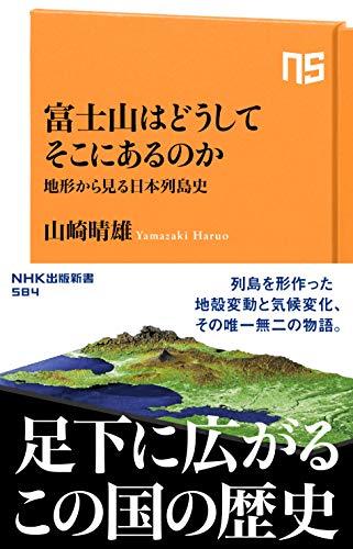 『富士山はどうしてそこにあるのか』美しい地形には、賞味期限がある