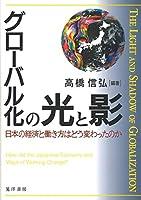 グローバル化の光と影―日本の経済と働き方はどう変わったのか―
