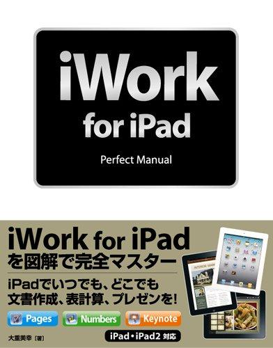 iWork for iPad Perfect Manualの詳細を見る