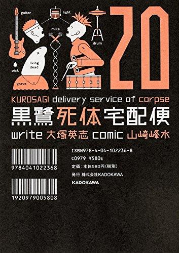 黒鷺死体宅配便 (20) (カドカワコミックスAエース)の詳細を見る