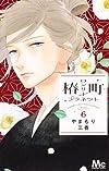 椿町ロンリープラネット 6 (マーガレットコミックス)
