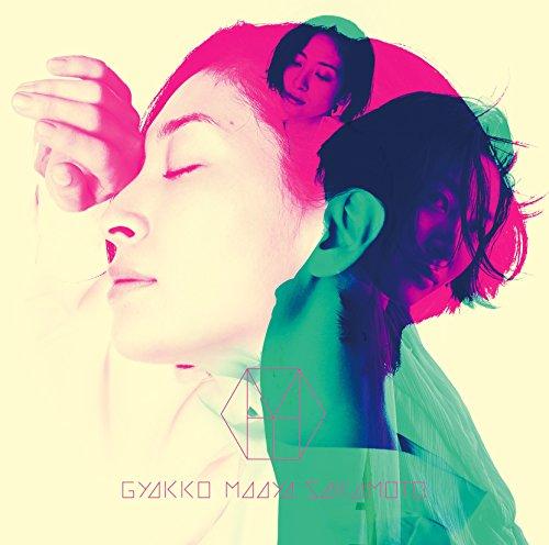 坂本真綾 (Maaya Sakamoto) – 逆光 [MP3 320 / CD] [2018.07.25]