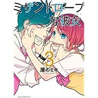 ミザントロープな彼女(3) (アフタヌーンコミックス)
