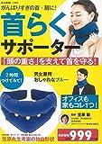 首らくサポーター (e-MOOK)