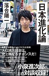 注目の2人による今後日本に必要な発想とは?みなさんは、「平成」と聞いて、何を思い浮かべるでしょうか。「バブル崩壊」「失われた20年」「二流国への転落」……。決してポジティブとはいえないイメージを抱いている方も少なくないでしょう。その認識は、本当に正しいのでしょうか。たしかに、平成の間に失われたものや、反省すべき点はたくさんあります。しかし、そこに囚われるあまり、現在の日本が抱えている問題の本質や、その解決の糸口が意外なところに潜んでいることに、多くの人は気付いていないのではないで...