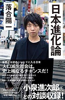 [落合 陽一]の日本進化論 人口減少は史上稀なるチャンスだ! (SB新書)