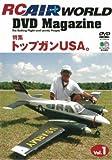 RC AIR WORLD DVD Magazine Vol. 1 (<DVD>)