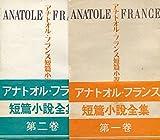アナトオル・フランス短篇小説全集〈第1,2巻〉 (1950年)