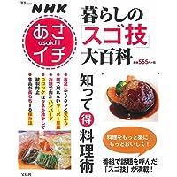 NHKあさイチ 暮らしの「スゴ技」大百科 知って得 料理術 (TJMOOK)