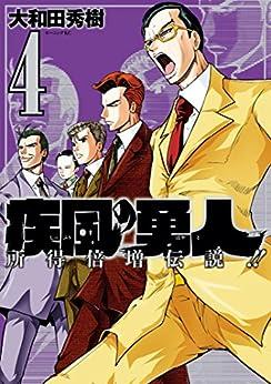 [大和田秀樹]の疾風の勇人(4) (モーニングコミックス)