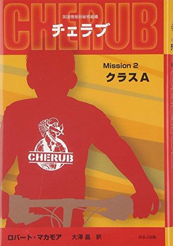 英国情報局秘密組織CHERUB(チェラブ)〈Mission2〉クラスAの詳細を見る