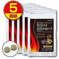 プリセプト ブラックジンジャーDX 機能性表示食品 60粒【5個組】(ダイエットサプリメント・粒タイプ)
