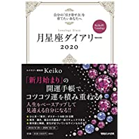 月星座ダイアリー2020(予約者限定特典PDF:Keikoだけが知っている 人生の明暗を分かつ運命カレンダー)