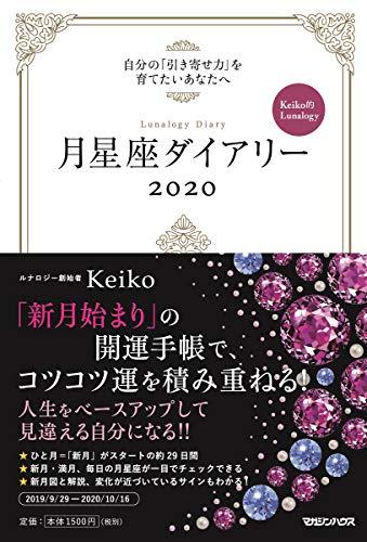月星座ダイアリー2020(予約者限定特典PDF:Keikoだけが知っている