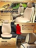 【 フル セット 】 ドライブ シートカバー で 高級感 アップ 汚れ防止 簡単 設置 運転席 助手席 後部座席 【ブラック】 (¥ 4,860)