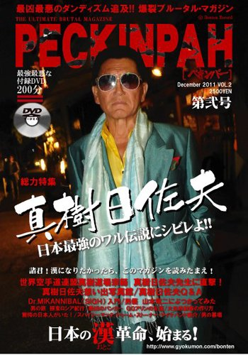 DVD-BOOK ペキンパーVOL.2 特集 真樹日佐夫