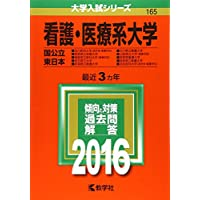 看護・医療系大学〈国公立 東日本〉 (2016年版大学入試シリーズ)