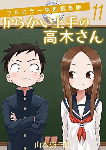 からかい上手の高木さん フルカラー特別編集版(11) (ゲッサン少年サンデーコミックス)