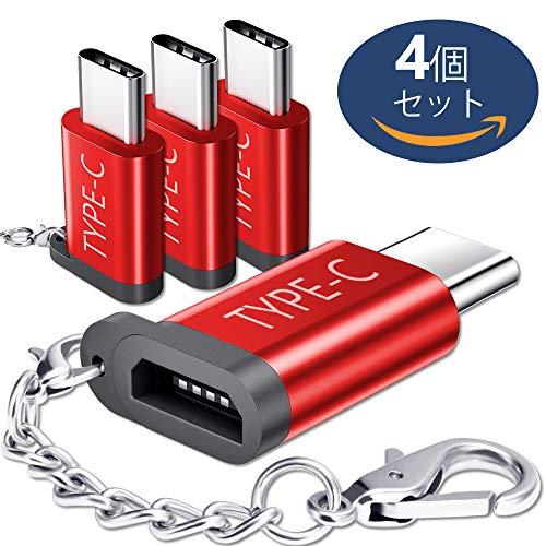 JSAUX【4個セット】USB Type C 変換アダプタ「Micro USB→Type C変換」Quick Charge対応 2.4A急速充電 480Mb/s高速データ転送 アルミニウム合金外殻 56Kレジスタ使用 紛失を防ぐキーホルダー附赠 Samsung Galaxy S9/S9+/Note 8/S8/S8+、LG G5/G6/V20/V30、Sony Xperia XZ/XZs/X Compact、Google Pixel 2 XL、Nexus 5X/6P、Huawei P9/P10、新しいMacBook、Nintendo Switch などのType-C機器対応 - 赤