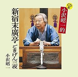 CD版 小沢昭一的 新宿末廣亭 お蔵出し三夜