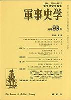 軍事史学 第24巻第4号
