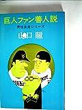 巨人ファン善人説 (1977年) (男性自身シリーズ〈13〉)