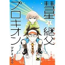 彗星継父プロキオン(1) (ITANコミックス)