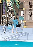 口中医桂助事件帖10 淀君の黒ゆり (小学館文庫)