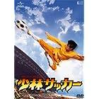 少林サッカー [DVD]