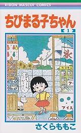 ちびまる子ちゃん 1 (りぼんマスコットコミックス)