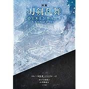 小説 映画刀剣乱舞