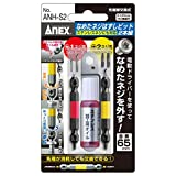 アネックス(ANEX) なめたネジはずしビット2本組 M2.5~5ネジ・ステンレスネジ対応 ANH-S2
