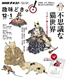 不思議な猫世界―ニッポン 猫と人の文化史 (趣味どきっ!) 画像
