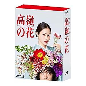 【早期購入特典あり】高嶺の花 Blu-ray BOX (オリジナル手ぬぐい付)