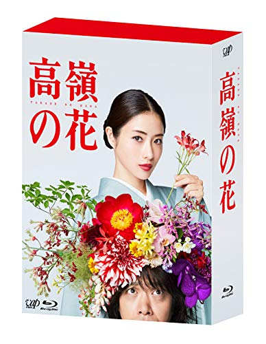 高嶺の花 Blu-ray BOX バップ VPXX-71664