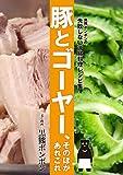 豚とゴーヤー、そのほかあれこれ: 黒熊ボンボンの失敗しない沖縄料理レシピ集