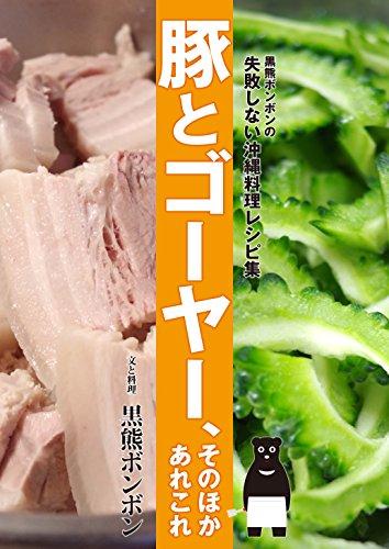 豚とゴーヤー、そのほかあれこれ: 黒熊ボンボンの失敗しない沖縄料理レシピ集の詳細を見る