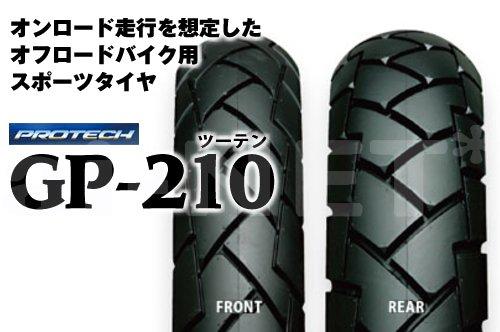 IRC[井上ゴム] GP210 80/100-19 120/90-16 トリッカー XG250 フロントタイヤ リアタイヤ 前後セット 3185-3189